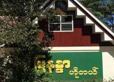 MYANANDAR-HOTEL