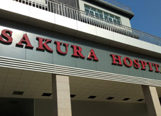 sakura_hospital